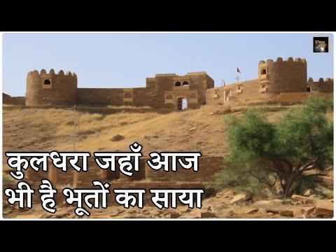 कुलधरा गावं का अनसुना रहस्य // Kuldhara Village Rajasthan Haunted Story U0026 Mystery In Hindi - Travel