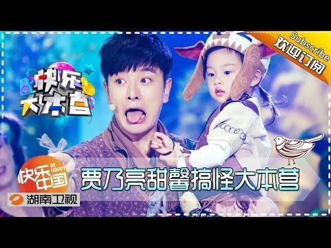 《快乐大本营》20151212期:贾乃亮甜馨搞怪大本营 Happy Camp: Jia Nailiang With Lovely Tian Xin【湖南卫视官方版1080P】