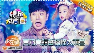 《快乐大本营》20151212期:贾乃亮甜馨搞怪大本营 happy camp jia nailiang with lovely tian xin【湖南卫视官方版1080p】
