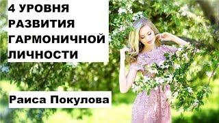 4 УРОВНЯ РАЗВИТИЯ ГАРМОНИЧНОЙ ЛИЧНОСТИ -  Раиса Пакулова