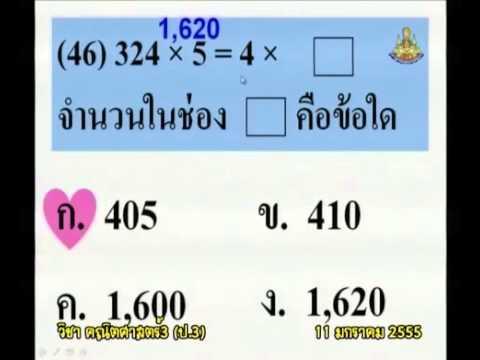 508 P3maa 550111 B mathematicsp3 คณิตศาสตร์ป 3