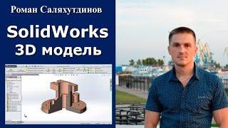 SolidWorks. Урок. Создание 3D модели. Сечение 1/4 | Роман Саляхутдинов