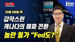 """갑작스런 캐나다의 매파 전환…놀란 월가 """"Fed도?"""""""