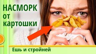 Похудение. Важно! Вред картофеля. Картошка польза и вред для организма человека. Отказ от картошки