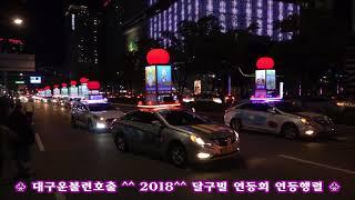 ♥대구운불련호출 연등행렬 ♥ ^^ 2018^^ 달구벌 연등회 연등행렬 불기2562년 2018부처님오신날