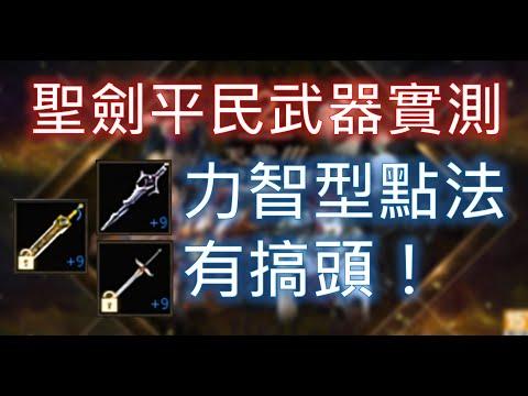【天堂M】神聖劍士《9雷雨/9黑燄/9鎖破》平民武器傷害實測,力智型點法有搞頭