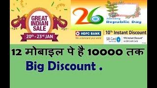Amazon Flipkart Republic Day Sale On Mobile | 10000 तक का मोबाइल ऑफर | By Digital Bihar