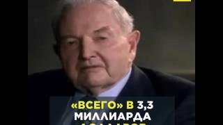 Умер миллиардер Дэвид Рокфеллер