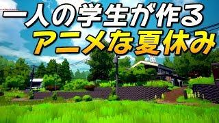 1人の学生が開発する夏休みなアニメ風田舎ゲームに期待大|Inaka Proje…