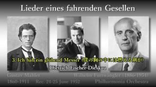 Mahler: Lieder eines fahrenden Gesellen, Fischer-Dieskau & Furtwängler (1952) さすらう若者の歌