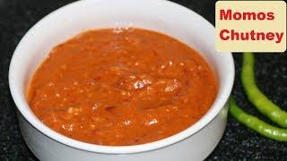 मोमोज़  चटनी | momos chutney recipe | red chili and tomato chutney recipe :-)