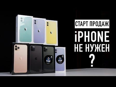Старт продаж - iPhone никому не нужен?