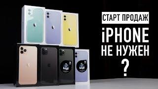 Старт продаж - iPhone 11 никому не нужен?