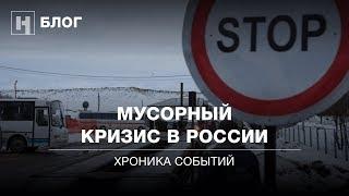 Как мусорный кризис мобилизовал россиян