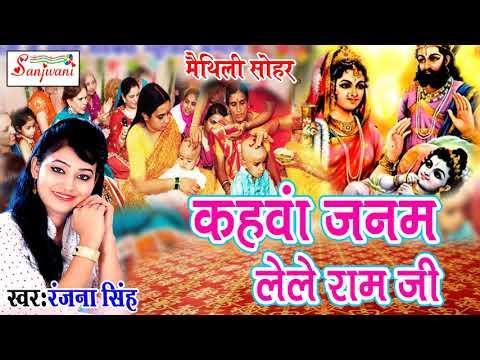 मैथिलि पारम्परिक सोहर || कहवां जनम लेले राम जी || Ranjana Singh.New Maithili Hit Songs (2018)