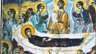 ΑΠΟΛΥΤΙΚΙΟΝ ΚΟΙΜΗΣΕΩΣ ΤΗΣ ΘΕΟΤΟΚΟΥ - 15 ΑΥΓΟΥΣΤΟΥ