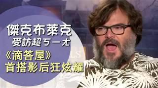 【LA專訪】傑克布萊克懶受訪開金嗓 首搭影后樂歪狂炫耀 | 蘋果娛樂 | 台灣蘋果日報