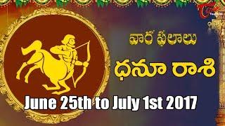 Rasi Phalalu   Dhanu Rasi   June 25th to July 1st 2017   Weekly Horoscope 2017   #Predictions