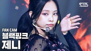 [안방1열 직캠4K] 블랙핑크 제니 'How You Like That' (BLACKPINK JENNIE FanCam)│@SBS Inkigayo_2020.7.12