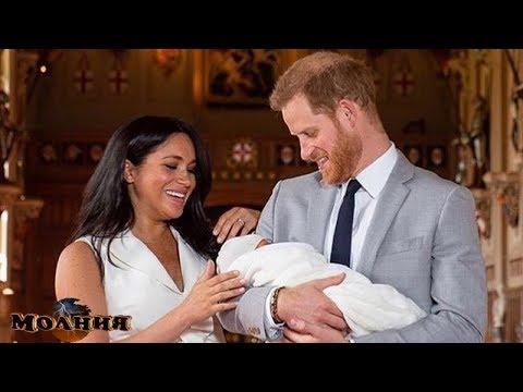 Появилось ПЕРВОЕ ФОТО ребенка Меган Маркл и принца Гарри