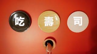 台客劇場》吃壽司的小秘訣