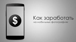 Как заработать в интернете? Мобильный Заработок: NewApp - обзор приложения
