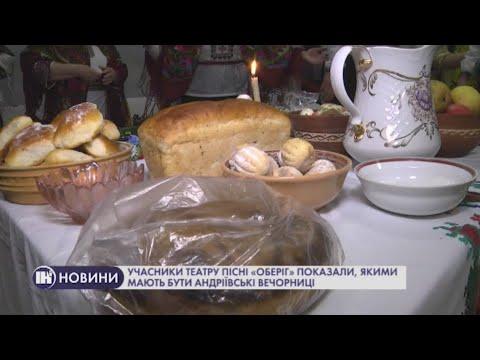 Телеканал ІНТБ: Учасники театру пісні «Оберіг» показали, якими мають бути Андріївські вечорниці
