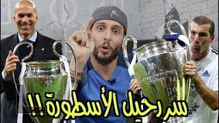 لماذا رحل زيدان ..؟؟  ومن هوأنسب بديل !! | #صباحوكورة