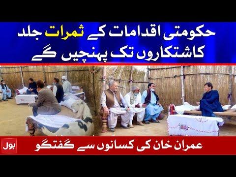 PM Imran Khan Talks to Farmers at Ghazi Barotha