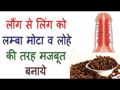लौंग से लिंग को लम्बा मोटा व लोहे की तरह मजबूत बनाये   Ling Bada or mota  Karne Ka Upay In Hindi