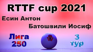Есин Антон ⚡ Батошвили Иосиф 🏓 RTTF cup 2021 - Лига 250 🎤 Зоненко Валерий