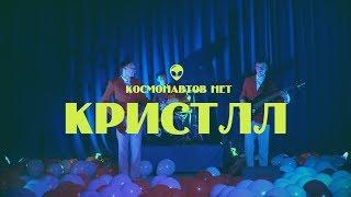 космонавтов нет - КРИСТЛЛ