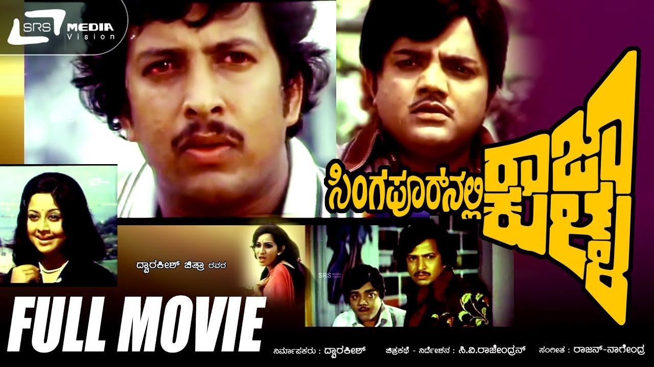 Singapoornalli Raja Kulla- ಸಿಂಗಪೂರ್ ನಲ್ಲಿ ರಾಜಾ-ಕುಳ್ಳ|Kannada Full Movie