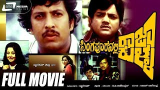 Singapoornalli Raja Kulla- ಸಿಂಗಪೂರ್ ನಲ್ಲಿ ರಾಜಾ-ಕುಳ್ಳ|Kannada Full HD Movie