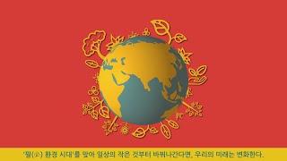 Green summer  인포그래픽 - 2020 세명대…