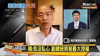 新聞大白話獨家專訪韓國瑜 韓副手張善政! 新聞大白話 20191111