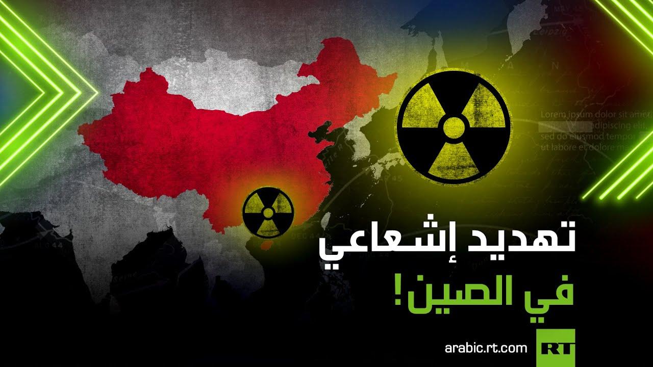 تهديد إشعاعي في الصين  - نشر قبل 3 ساعة