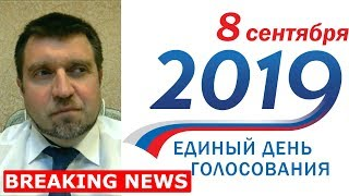 Россияне стали меньше есть. Голосование 8 сентября. Дмитрий Потапенко