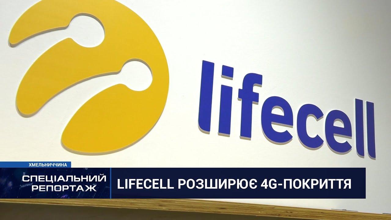 lifecell розширює 4G-покриття. Перший Подільський 03.09.2021