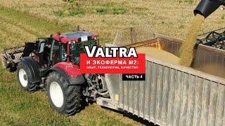 Тракторы Valtra®️ – надежность при любых работах!