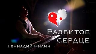 Геннадий Филин   Разбитое Сердце
