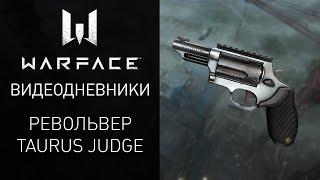 Видеодневники Warface: револьвер-дробовик Taurus Judge