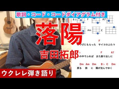 吉田 拓郎 コード