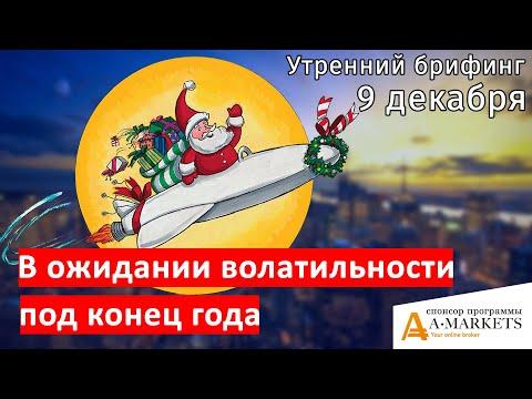 9 декабря   Утренний брифинг   Анализ и прогноз рынка FOREX, FORTS, ФР