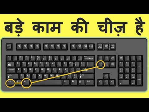 What are the uses of Ctrl + Alt + Delete key on Windows Computer Keyboard 🔥