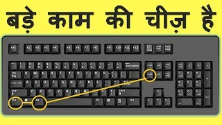 What are the uses of Ctrl + Alt + Delete key on Windows Computer Keyboard 🔥 Video