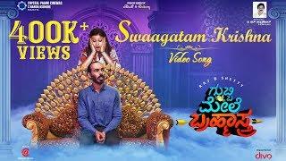 swaagatam-krishna---gubbi-mele-brahmastra-raj-b-shetty-kavitha-gowda-sujay-shastry-manikanth