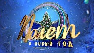 """""""Полёт в Новый Год"""". Новогоднее шоу на ОНТ"""