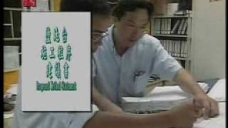 HKHA優質工序系列 - Chapter 18 - 盪地台 - 18.1 盪地台的功能