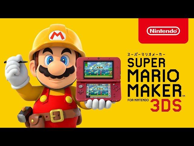 3DS版「スーパーマリオメーカー...